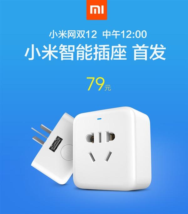 Xiaomi presa smart