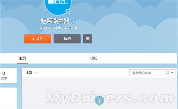 Meizu Blue Charm Router