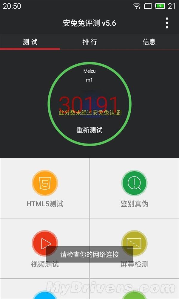 Meizu M1 x Xiaomi Redmi 2 AnTuTu