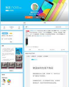 Mi-note-meizu-prezzo-weibo