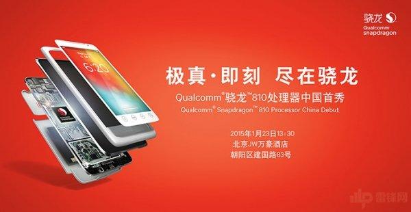 Qualcomm Snapdragon 810 debutto cinese il 23 Gennaio