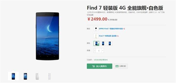 Oppo Find 7 corte de preços na China
