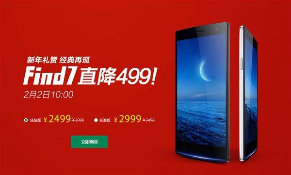 Oppo Find 7 taglio di prezzo in Cina