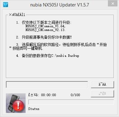 Aktualizacja Nubia Z7 Max