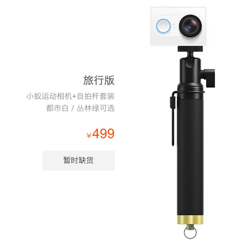 Xiaomi Yicamera