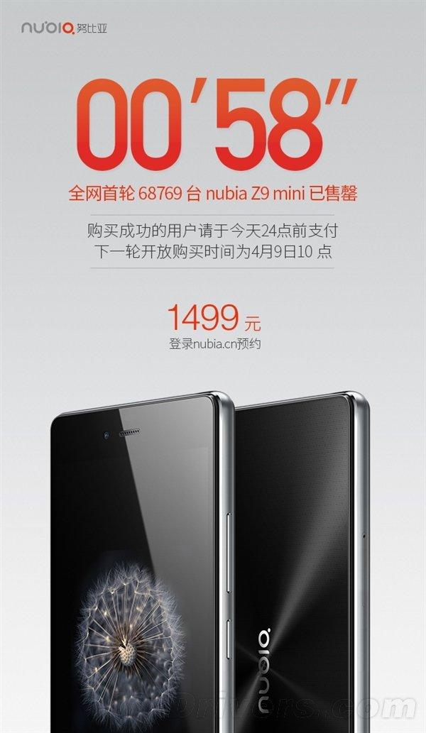Nubia Z9 Mini soldout