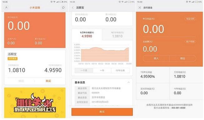 Xiaomi Finance