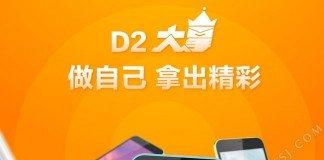 Hisense D2-M