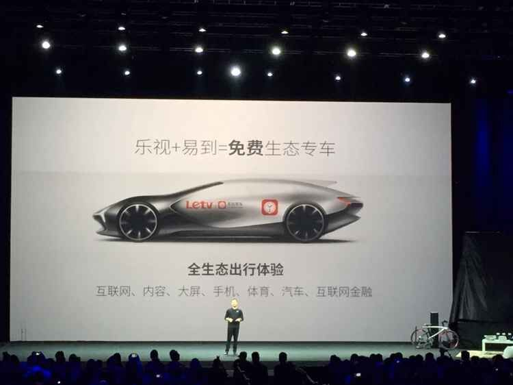 LeTV-smart-car_1