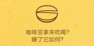 Teaser de café Xiaomi