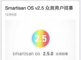 Smartisan OS