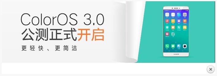 Coloros-3-0-3