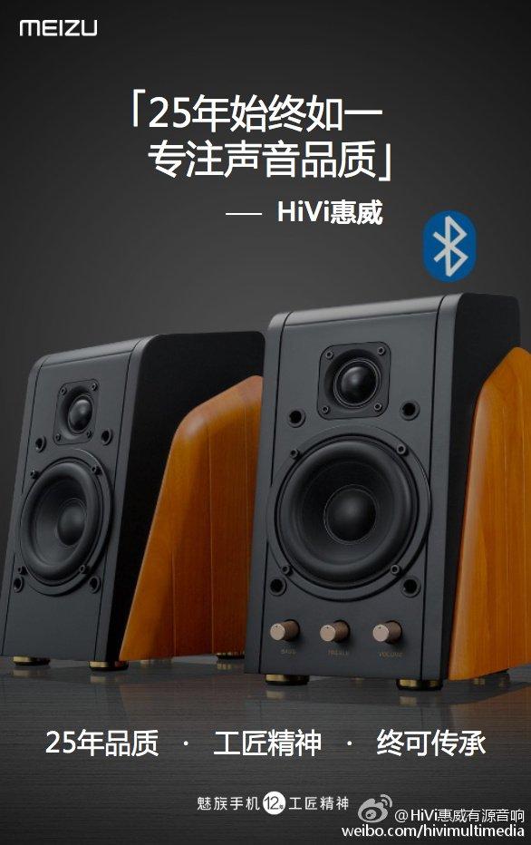 Meizu Speaker