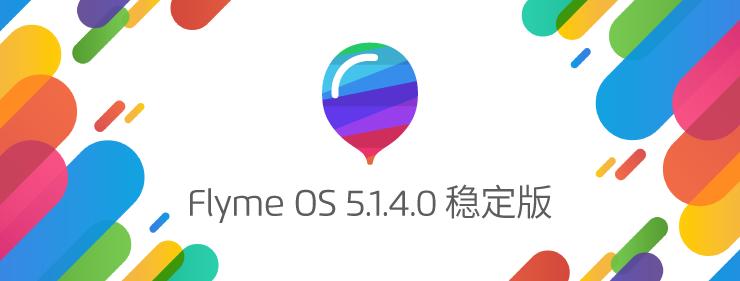 Flyme OS 5.1.4.0