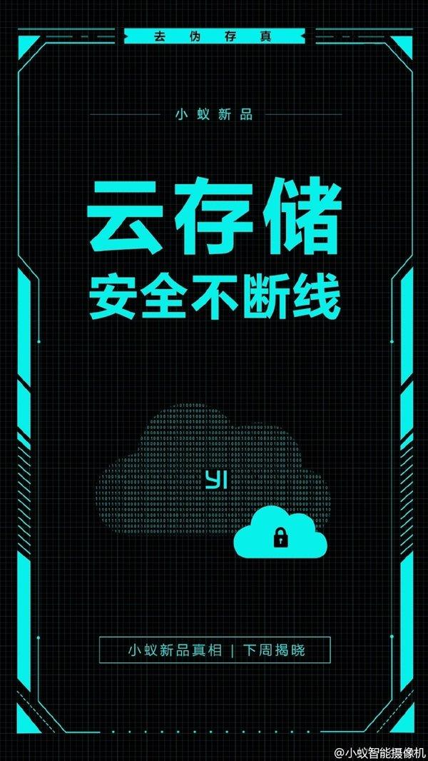 Xiaomi Ants 2