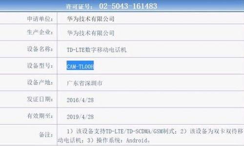 Huawei-Honor-6X-database-leak-1