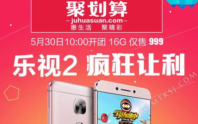 leeco le 2 a 999 yuan