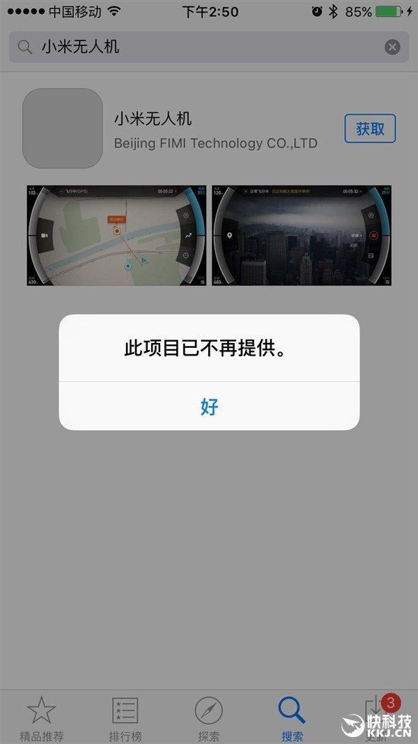 xiaomi-drone-app-3