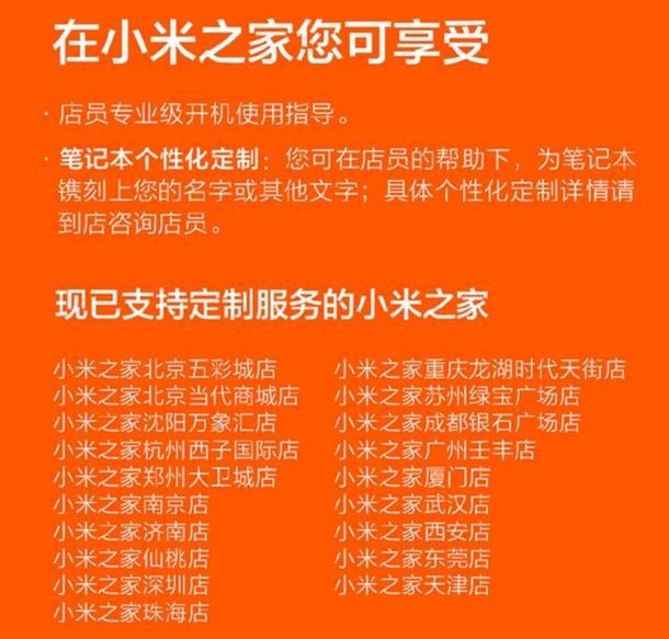 Xiaomi Mi Notebook Air Incisione