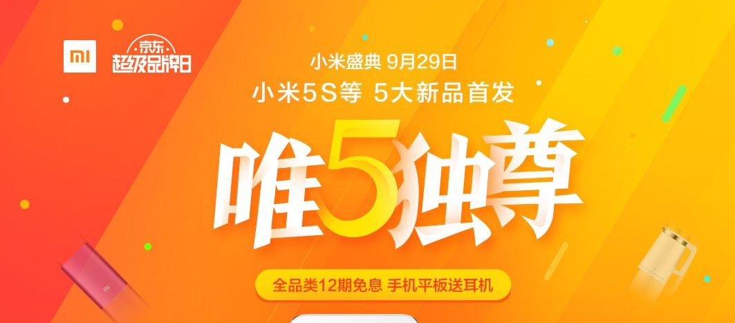 Xiaomi Mi 5S iniziate vendite numeri da capogiro 5