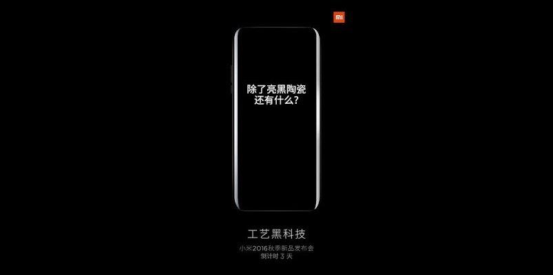 Xiaomi mi 5s teaser diseño samsung galaxy s7 edge