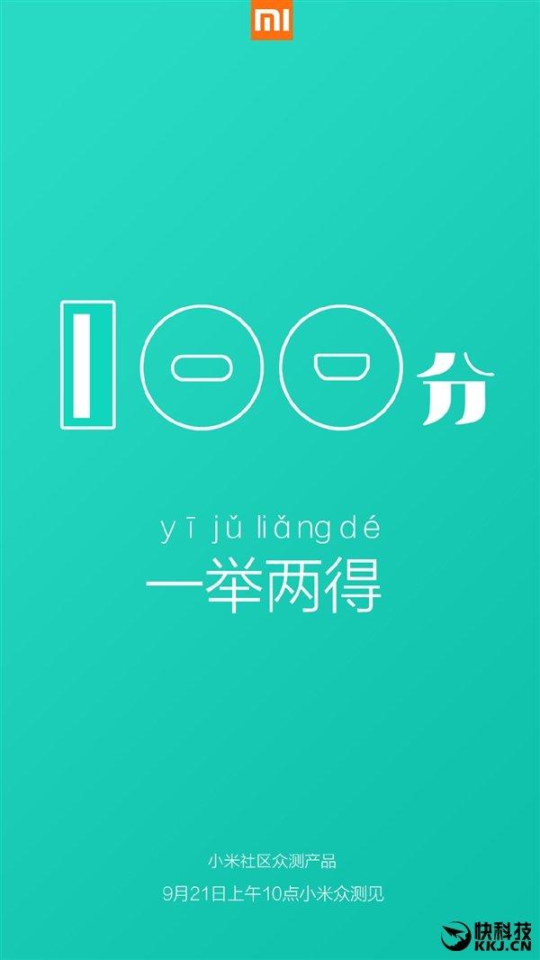 Xiaomi Teaser USB Typ C Powerbank