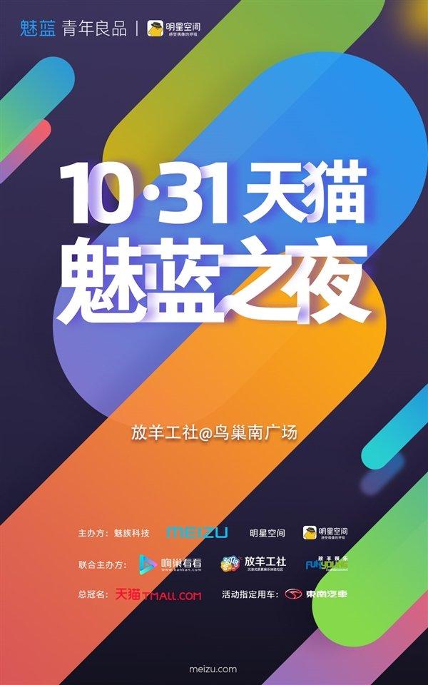 meizu m5 teaser evento