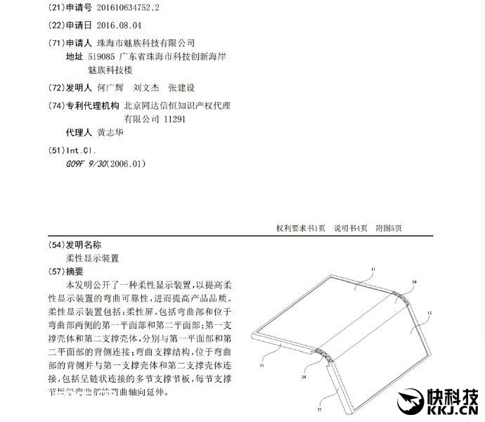 Meizu Folding Screen