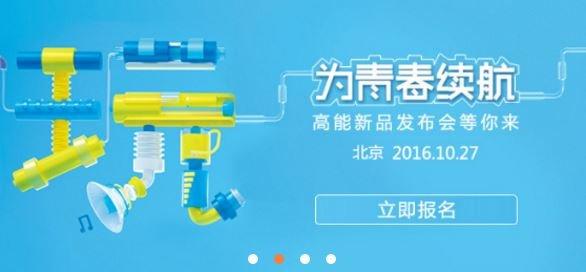 Huawei evento 27 ottobre