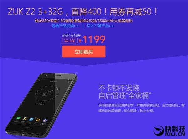 Lenovo ZUK Z2 smartphone con snapdragon 820 più economico 1