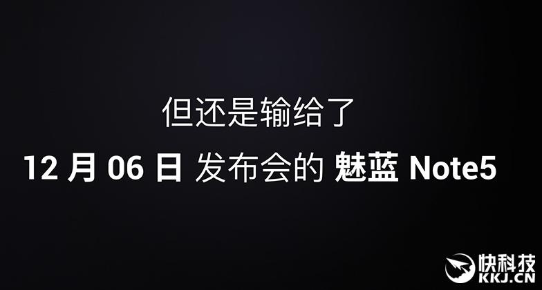 meizu m5 note uffiiciale 6 dicembre