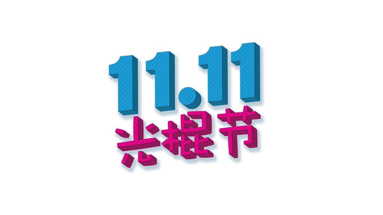 11.11 dia de solteiros