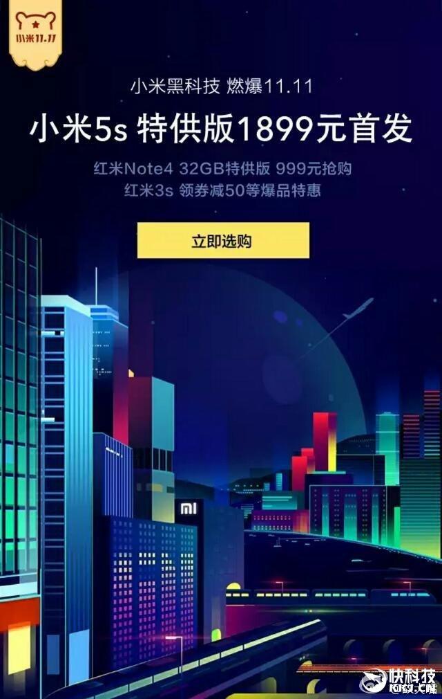 xiaomi mi 5s 4/32 gb teaser