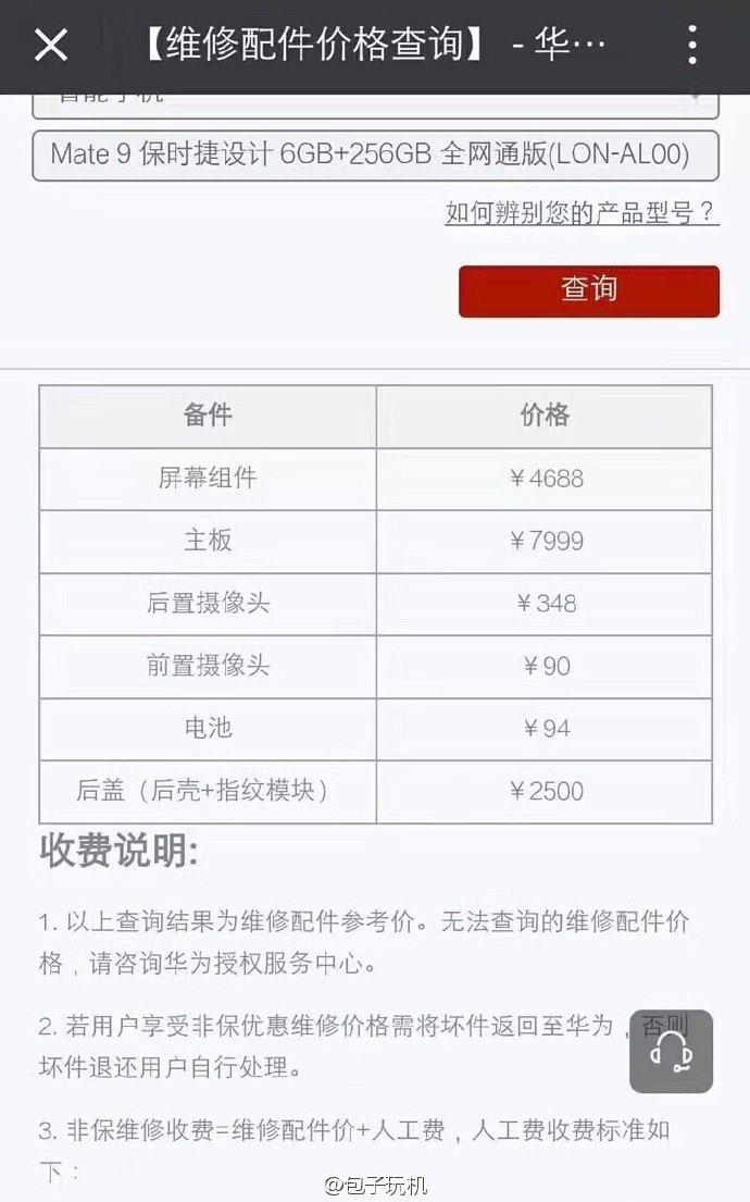 huawei mate 9 porsche design pezzi di ricambio prezzi