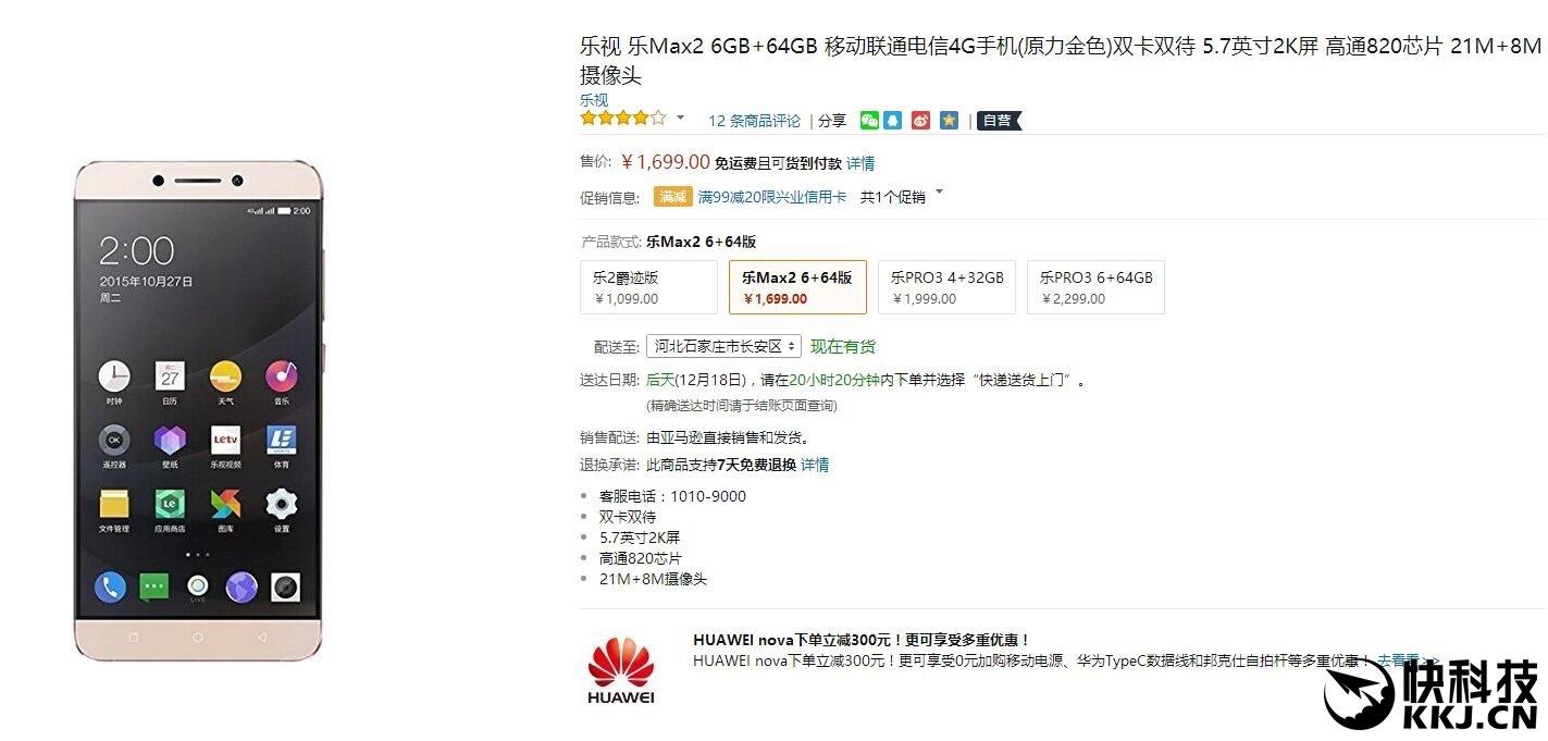 leeco le max 2 6/64 gb taglio prezzo