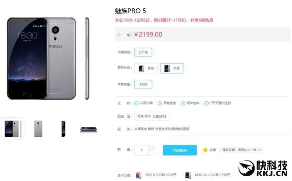 meizu pro 5 official store