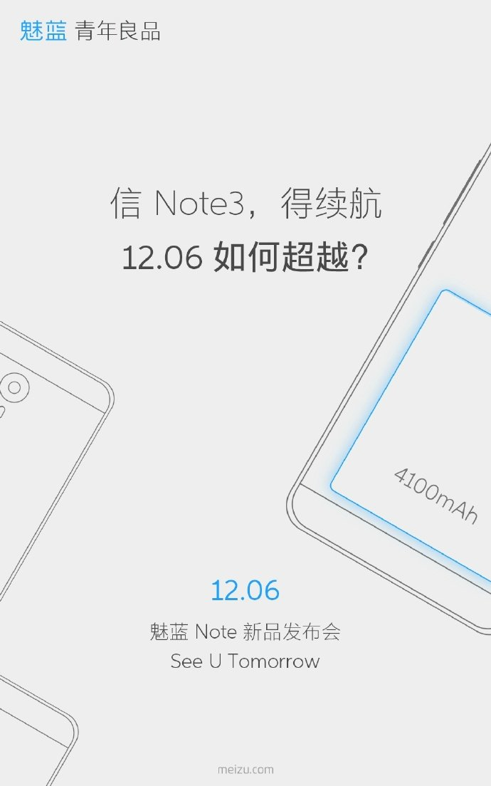 meizu m5 note teaser batteria