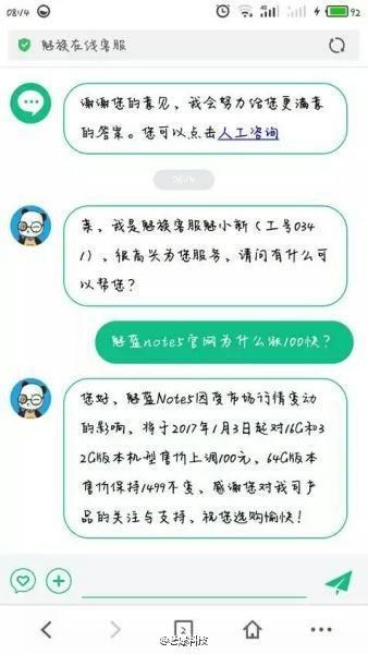 Meizu M5 Notes aumeto preço