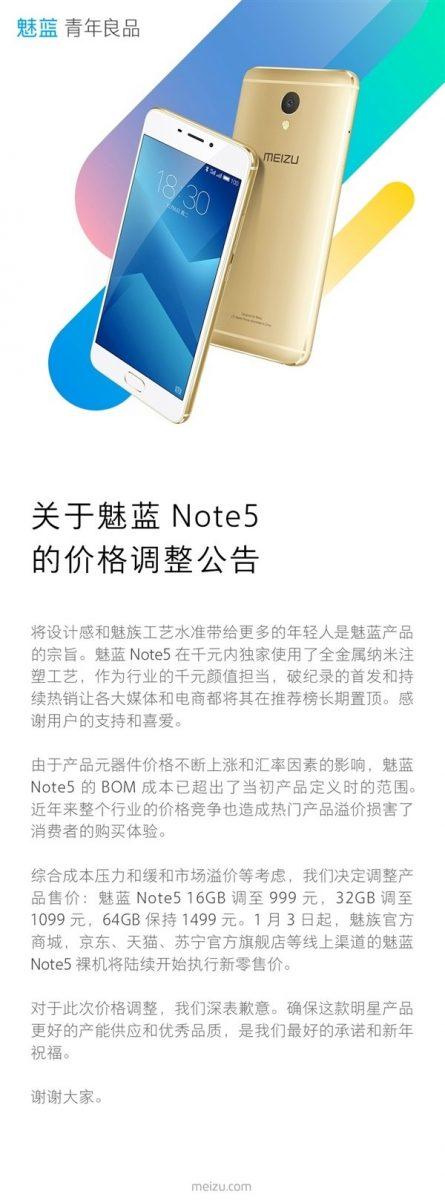meizu m5 note aumento prezzo