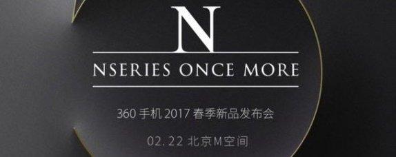 Lanzamiento de 360 N5 Teaser
