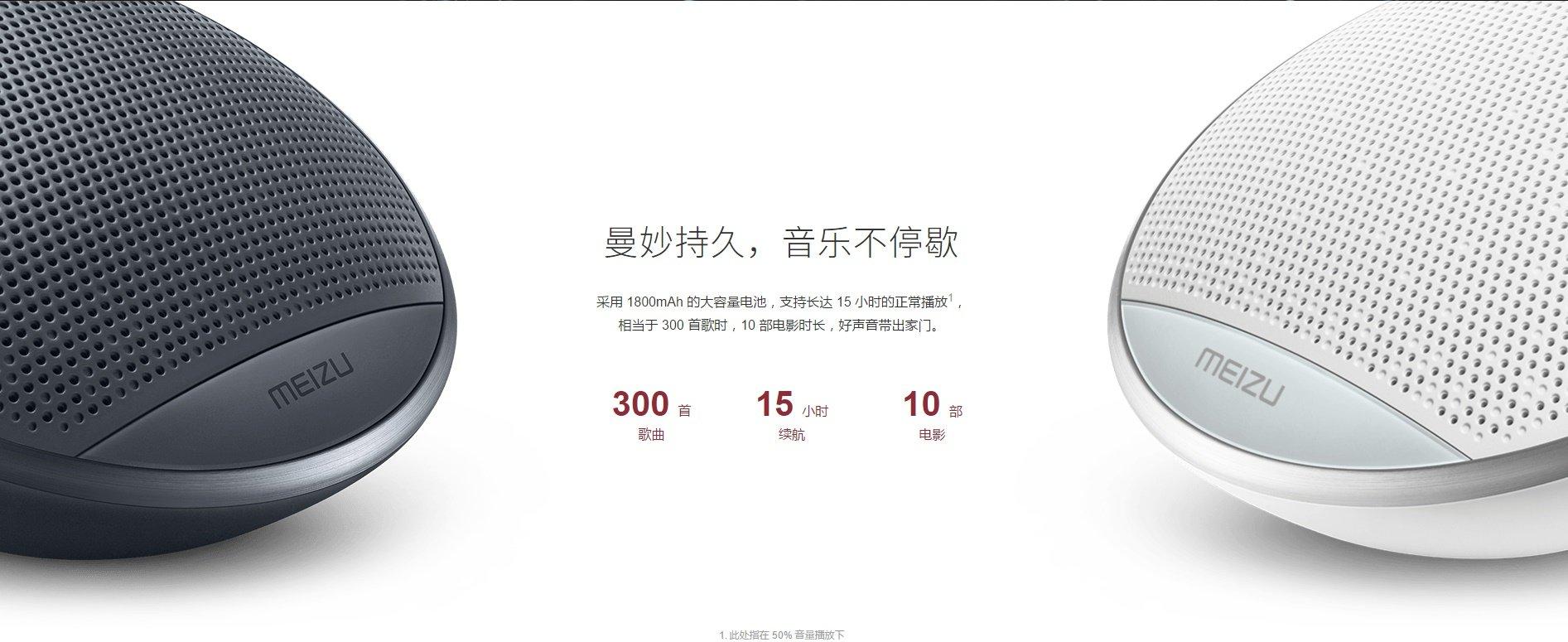 Altavoz Bluetooth aluminio Meizu