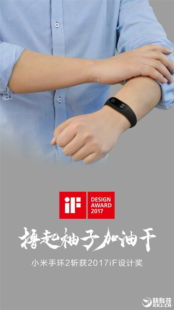 Xiaomi Mi Band 2 iF Design Award 2017