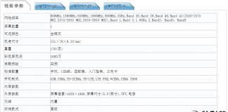 Xiaomi Redmi Note 4X TENAA