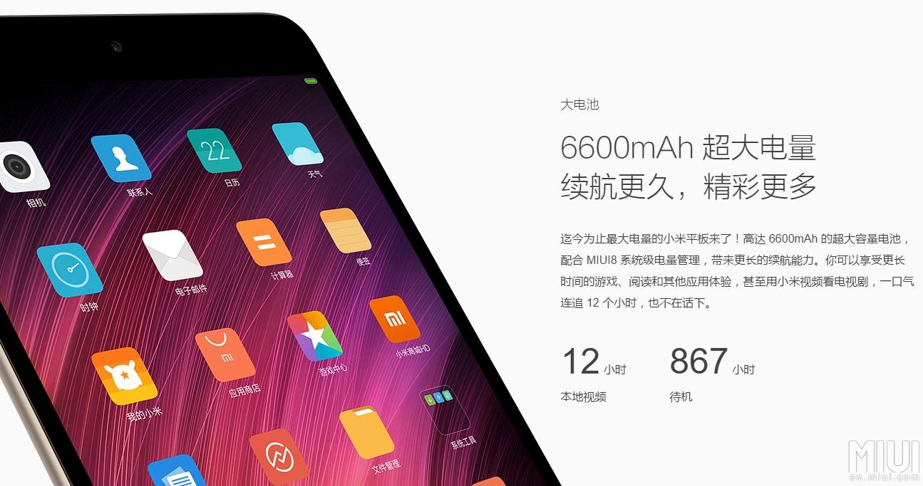 Xiaomi Mi Pad 3 ufficiale: caratteristiche e prezzo