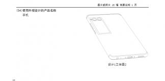 Meizu Pro 7 segunda versão patentes