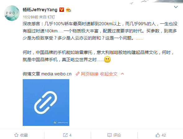 Meizu pro 7 mediatek crítica