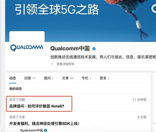 Meizu M6 Note Qualcomm