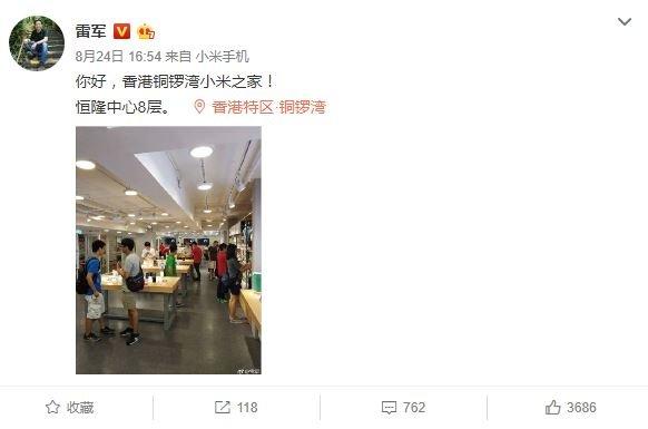 Xiaomi-mi-note-3-lei-jun-photo-weibo-post