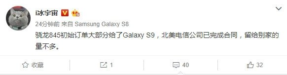 samsung-snapdragon-845-Weibo