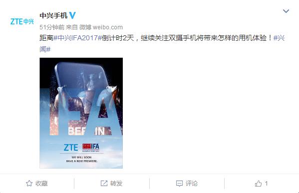 zte-ifa-2017-weibo